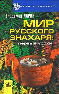 Мир русского знахаря: первые уроки полная версия