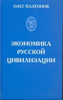 Экономика русской цивилизации. Платонов О.А.