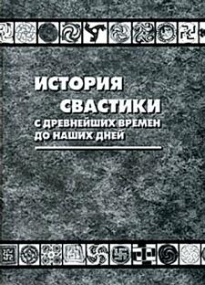 Свастика. История свастики с древнейших времен до наших дней.