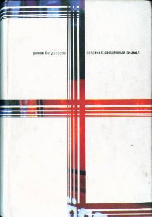 Свастика: Священный символ (этнорелигиоведческие очерки)