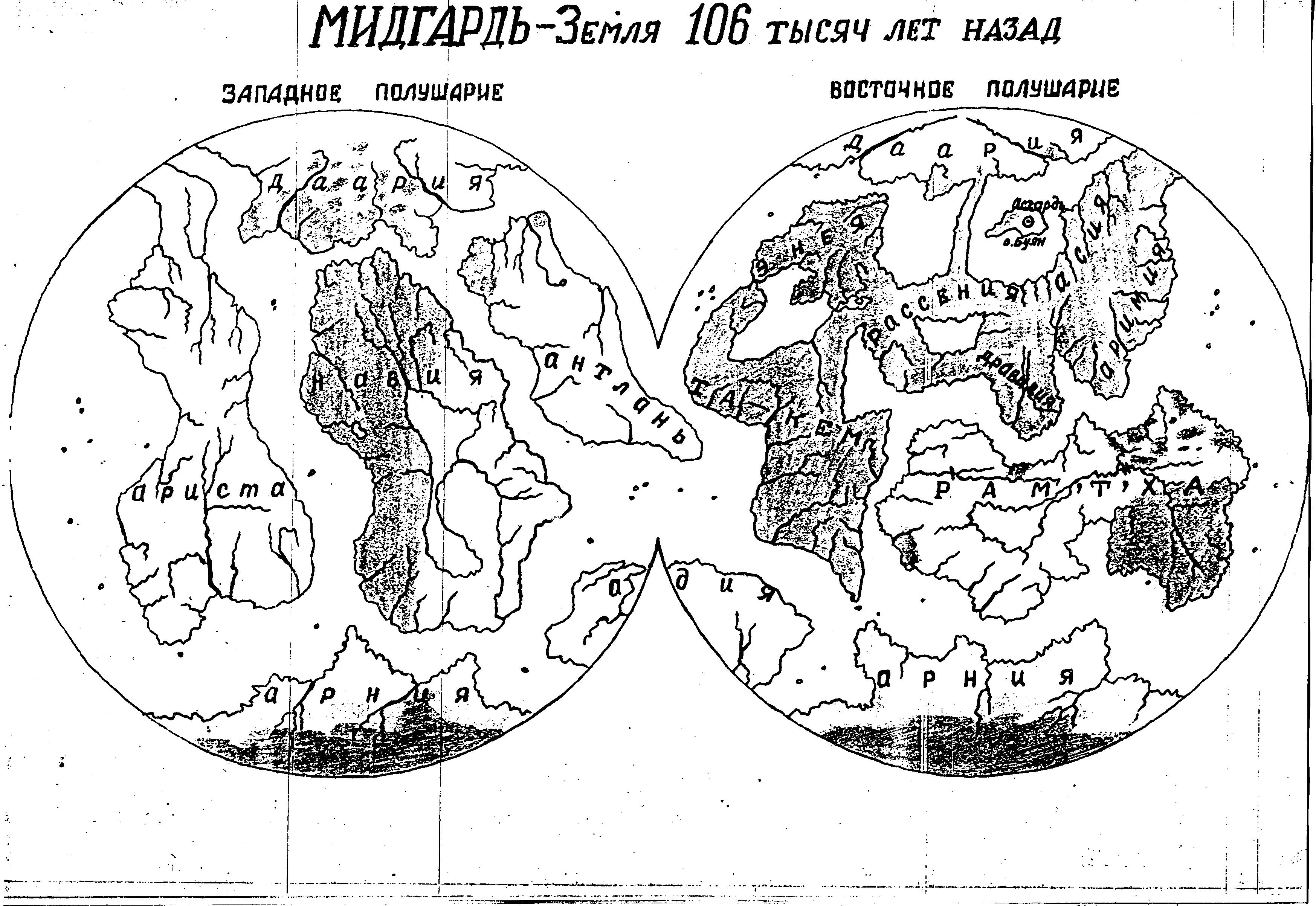 Лик Мидгардъ-Земли 150 и 106 тысяч лет назад