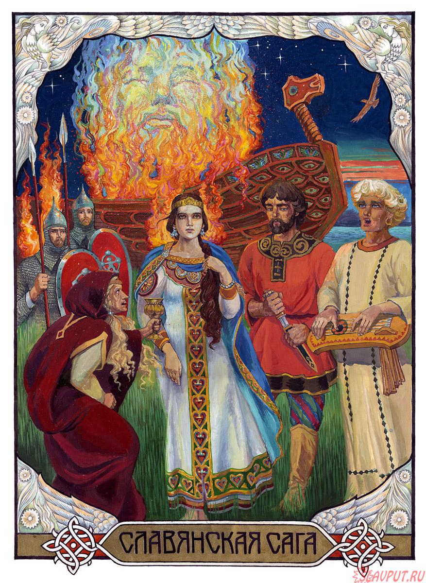 Древние Образы в Русских Сказках