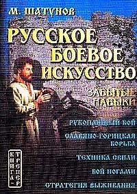 Русское боевое исскуство