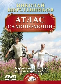 Атлас самопомощи.  Шерстенников Николай Иванович.