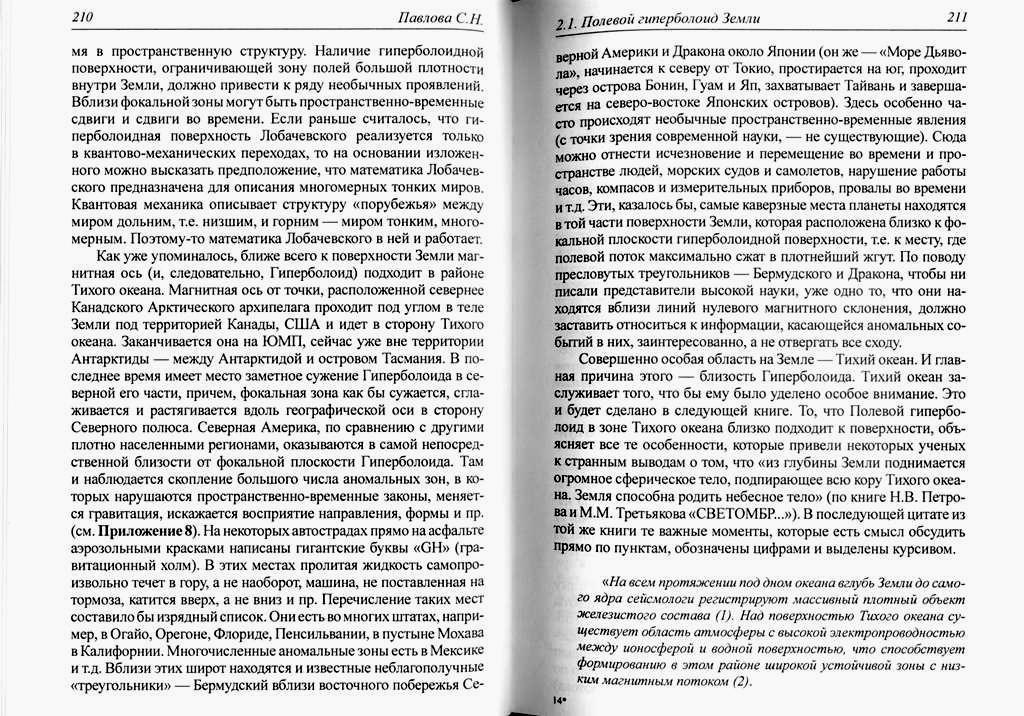 Павлова С.Н. Полевой гиперболоид Земли.