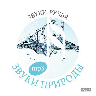 Звуки природы (ИДДК) - Коллекция (31 CD)