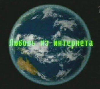Любовь из интернета (2008)