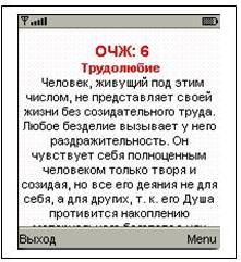 Комплекс программ Славяно-Арийского Направления. Для мобильного телефона.