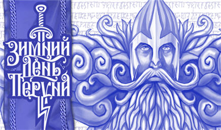 Зимний День Перуна. Фестиваль Славянской Культуры в Перми.