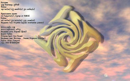 """Хранитель экрана """"Славянские символы"""". Обновлено 04.01.2011."""