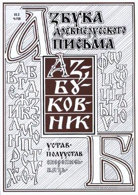Азбуковник. Азбука древнерусского письма.