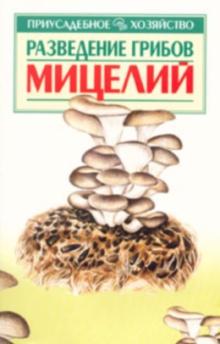 Разведение грибов. Мицелий