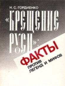 """""""Крещение Руси"""": факты против легенд и мифов. Полемические заметки."""