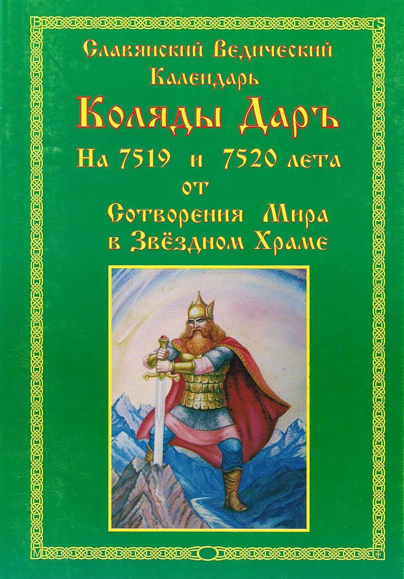 Славянский Ведический Календарь. Коляды Даръ на Лето 7519 и 7520 от С.М.З.Х ...