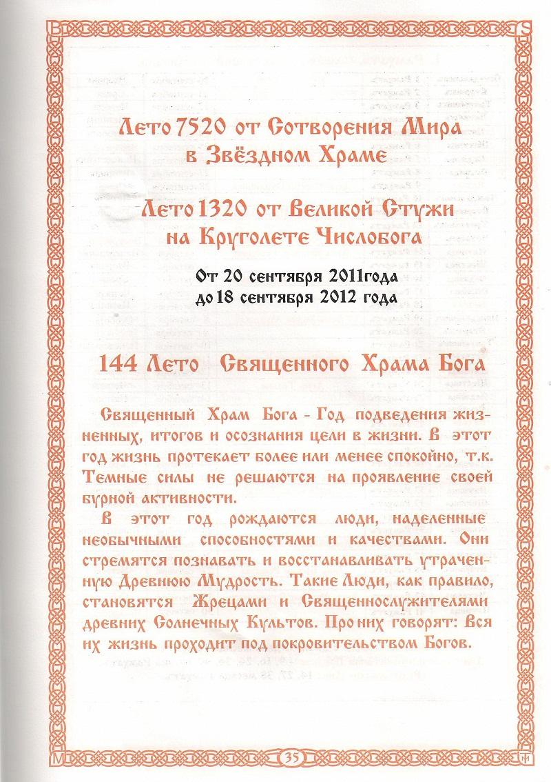 Славянский Ведический Календарь. Коляды Даръ на Лето 7519 и 7520 от С.М.З.Х.