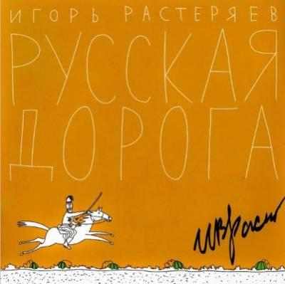 Игорь Растеряев - Русская дорога
