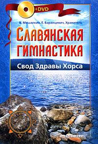 Славянская гимнастика «Славянская здрава» [2006-2009г.]