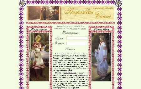 Новый славянский сайт призванный помочь найти половинку - svitovit.info