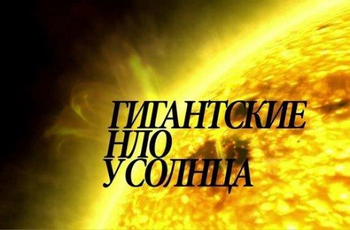 Гигантские Нло У Солнца