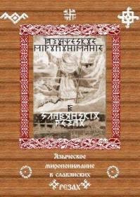 Книги о рунах