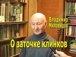 "Владимир Миловидов - ""О заточке клинков"""