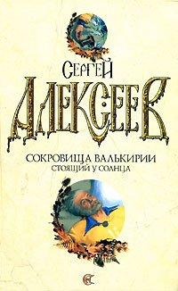 """Алексеев Сергей - """"Сокровища Валькирии"""""""