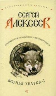 Сергей Алексеев - Волчья хватка 1,2