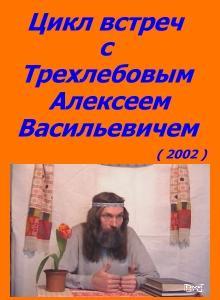 Цикл встреч с Трехлебовым Алексеем Васильевичем ( 2002 ) DVDRip