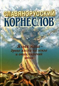 Корни славянских слов. Славянорусский корнеслов.