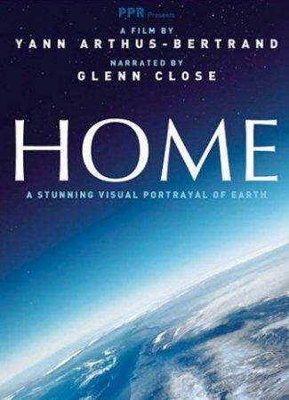 Дом, свидание с планетой / HOME