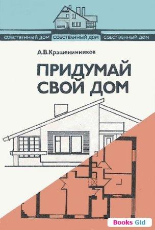 А.В.Крашенинников Придумай свой дом