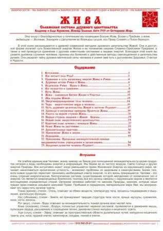 Владимир и Лада Куровские, Живица Славная - Жива. Славянская система духовного целительства.