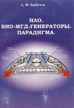 НЛО. Био-мгд-генераторы. Парадигма