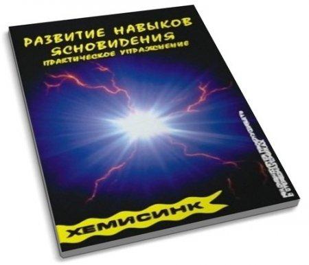 Развитие навыков ясновидения - Аудио Книга.