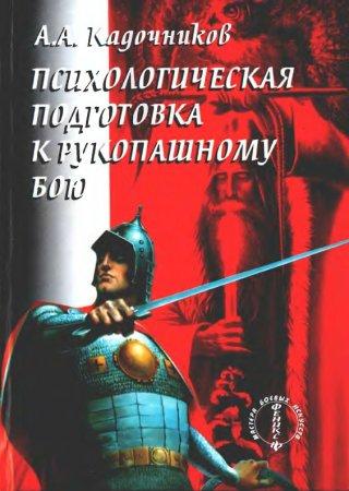 А.А.Кадочников Психологическая подготовка к рукопашному бою