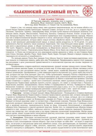 Волхв Володимир - Славянский Духовный Путь