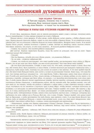 Волхв Володимир - Общение с Богом Опекуном