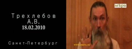 Выступление Трехлебова А. В. в Санкт-Петербурге 18.02.2010