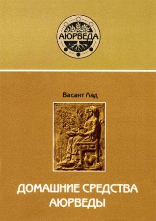 Домашние средства Аюрведы ( 2000 )