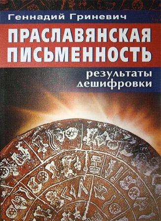 Гриневич Г.С. Праславянская письменность (результаты дешифровки)