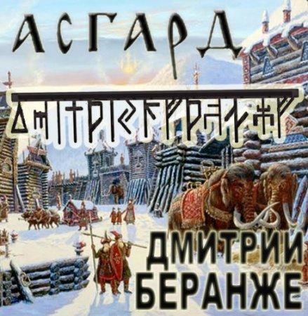 Дмитрий Беранже - Асгардъ