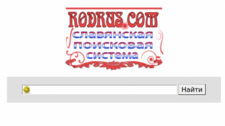Славянская поисковая система - RodRus.com
