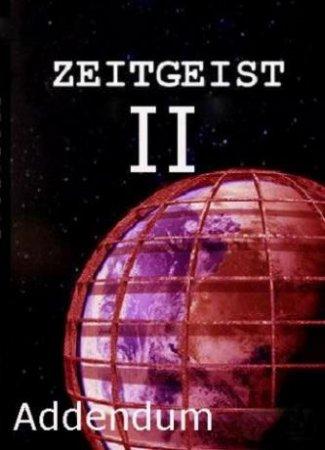 Дух времени / Zeitgeist (2007) / Addendum (2008)