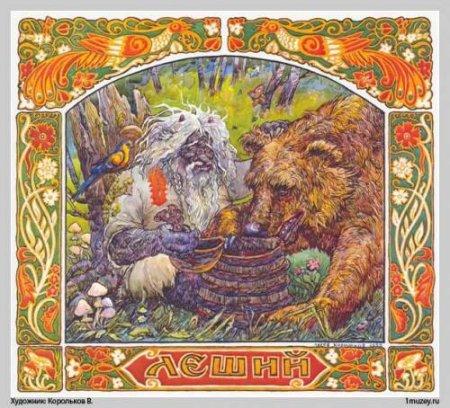 Лесные духи древних славян: какими они были? Леший и его семья