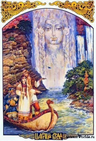 Значение Воды у Славян и Ариев