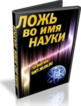 Ложь во имя науки (А. Иванов) [2010 г.]