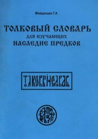 Толковый словарь для изучающих Наследие Предковъ