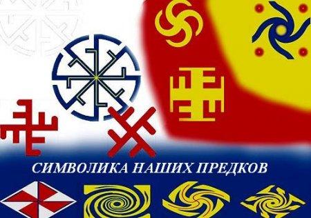 Символика наших предков (2010) Webrip