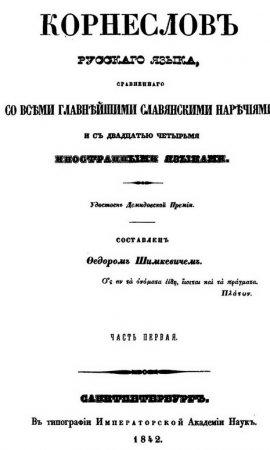 Корнесловъ русскаго языка сравненнаго со всеми главнейшими славянскими наре ...