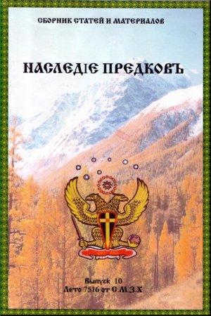 """Журнал """"Наследiе Предковъ"""". Выпуск 10."""